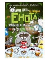 "Картинка к книге Блокноты-Еноты - Блокнот ""Один день из жизни енота. Чаепитие"", А5-"