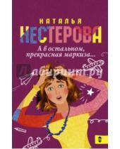 Картинка к книге Владимировна Наталья Нестерова - А в остальном, прекрасная маркиза...
