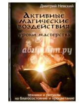 Картинка к книге Дмитрий Невский - Активные магические воздействия. Уроки мастерства