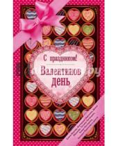 Картинка к книге С праздником! Валентинов день - С праздником! Валентинов день. Рассказы о любви