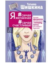 Картинка к книге Андреевна Татьяна Шишкина - Я #самая желанная #самая счастливая! Лучшая программа преобразования в женщину мечты