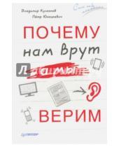 Картинка к книге Александрович Вландимир Кулганов Петр, Юнацкевич - Почему нам врут, а мы верим