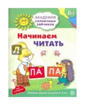Картинка к книге Юрьевна Снежана Танцюра - Начинаем читать. Развивающие задания и игра для детей 5-6 лет