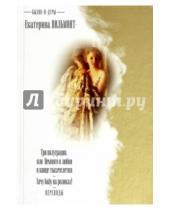 Картинка к книге Ганс Леберт Николаевна, Екатерина Вильмонт - Былое и дуры. Три полуграции; Хочу бабу на роликах!