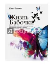 Картинка к книге Жанна Тевлина - Жизнь бабочки