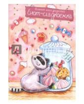 """Картинка к книге Блокноты-Еноты - Блокнот """"Енот-сладкоежка"""""""