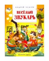 Картинка к книге Алексеевич Андрей Усачев - Весёлый звукарь