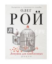 Картинка к книге Юрьевич Олег Рой - Ловушка для влюбленных