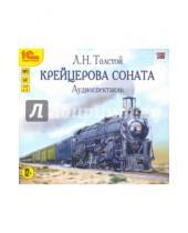 Картинка к книге Николаевич Лев Толстой - Крейцерова соната. Аудиоспектакль (CDmp3)