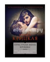 Картинка к книге Львовна Ирина Крицкая - Пристрели меня, крошка!
