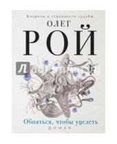 Картинка к книге Юрьевич Олег Рой - Обняться, чтобы уцелеть