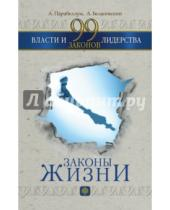 Картинка к книге Александр Белановский Андрей, Парабеллум - 99 законов власти и лидерства
