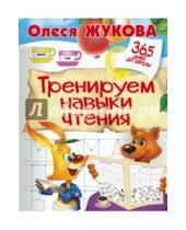 Картинка к книге АСТ - Тренируем навыки чтения