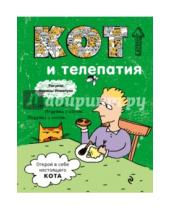 """Картинка к книге Блокноты. Без кота и жизнь не та - Блокнот """"Кот и телепатия"""", А5"""