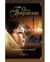 Картинка к книге Ольга Покровская - Останься со мной!