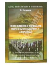 Картинка к книге Виталий Баскаков - Новое видение и понимание Мира в высказываниях и афоризмах
