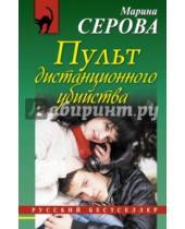 Картинка к книге Сергеевна Марина Серова - Пульт дистанционного убийства