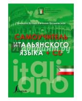 Картинка к книге Геннадьевна Евгения Грушевская Томмазо, Буэно - Самоучитель итальянского языка (+CD)