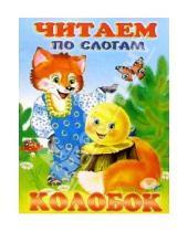 Картинка к книге Читаем по слогам - Читаем по слогам: Колобок