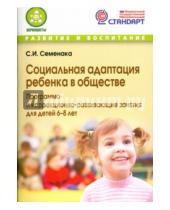 Картинка к книге Ивановна Светлана Семенака - Социальная адаптация ребенка в обществе. Программа и корр.-развивающие занятия для детей 6-8 лет