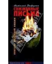 Картинка к книге Аркадьевич Виталий Добрусин - Сожженные письма: Повесть безумной любви