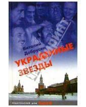 Картинка к книге Аркадьевич Виталий Добрусин - Украденные звезды (Книга судеб)