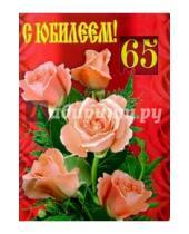 Картинка к книге Стезя - 1Т-103/С Юбилеем/открытка-гигант