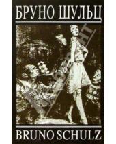 Картинка к книге Бруно Шульц - Коричные лавки. Санатория под Клепсидрой