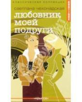 Картинка к книге Светлана Чехонадская - Любовник моей подруги