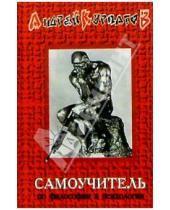 Картинка к книге Владимирович Андрей Курпатов - Самоучитель по философии и психологии