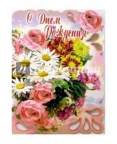 Картинка к книге Стезя - 1Т-104/День рождения/открытка-гигант вырубка