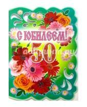 Картинка к книге Стезя - 1Т-110/С Юбилеем 50/открытка-гигант-вырубка