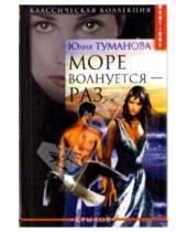 Картинка к книге Юлия Туманова - Море волнуется-раз