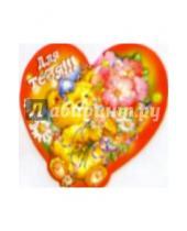Картинка к книге Праздник - 61243/Для тебя/мини-открытка сердечко