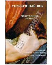 Картинка к книге Эротическая поэзия и проза - Серебряный век. Чувственная лирика