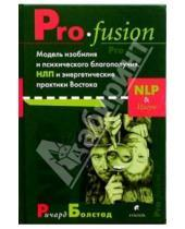 Картинка к книге Ричард Болстад - Pro-fusion. Модель изобилия и психич. благополучия. НЛП и энергетические практики Востока