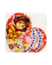 Картинка к книге Стезя - 12КТ-002/Самому лучшему/мини-открытка сердечко