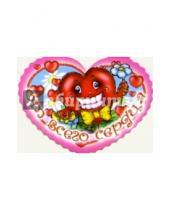 Картинка к книге Стезя - 8Т-212/От всего сердца/мини-открытка сердечко