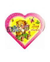 Картинка к книге Открыткин и К - 9Т-019/Для тебя/мини-открытка сердечко двойная
