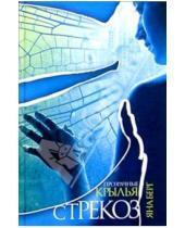 Картинка к книге Яна Берг - Прозрачные крылья стрекоз: Роман