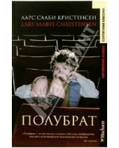 Картинка к книге Ларс Кристенсен Соби - Полубрат: Роман