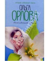 Картинка к книге Ольга Орлова - Стеклянная невеста: Роман