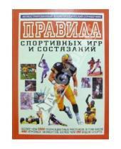 Картинка к книге Попурри - Правила спортивных игр и состязаний