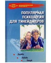 Картинка к книге Светлана Рахманова - Популярная психология для тинейджеров
