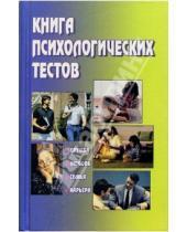 Картинка к книге А. Ланская - Книга психологических тестов