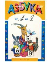 Картинка к книге Ирина Гимпель - Азбука от А до Я.