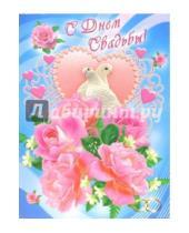 Картинка к книге Стезя - 1БКТ-002/День свадьбы/открытка-гигант двойная