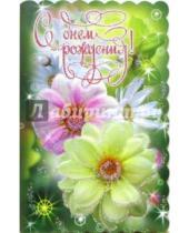 Картинка к книге Стезя - 3КТ-199/День рождения/открытка-вырубка двойная