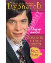Картинка к книге Владимирович Андрей Курпатов - 27 верных способов получить то, что хочется