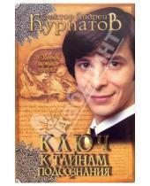 Картинка к книге Владимирович Андрей Курпатов - Ключ к тайнам подсознания. Основной инстинкт человека